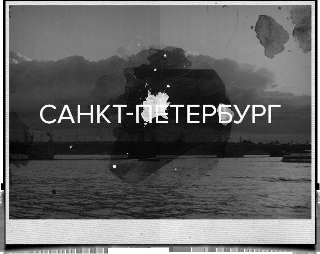 санкт-петербург дветысячидвенадцать